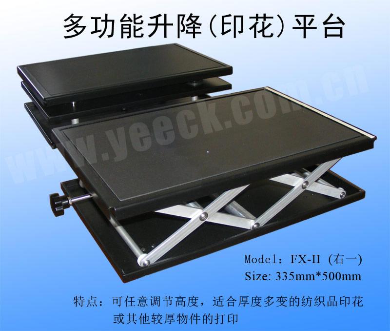 多功能印花平台(可大幅度升降调节高度,独特设计,精工制造)