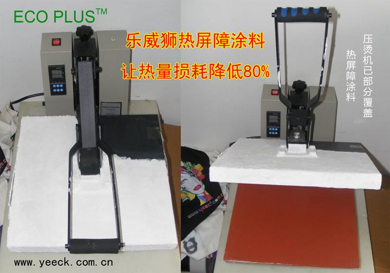 被部分涂刷热屏障涂料的压烫机 让数码印花加热固色耗能降低80%…